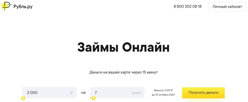 Официальный сайт Рубль.ру rubl.ru