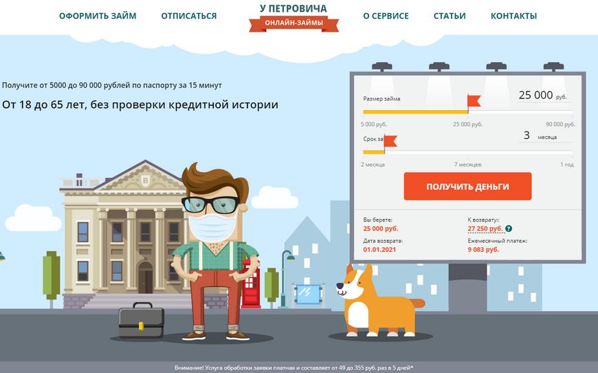 Официальный сайт сервиса «У Петровича»