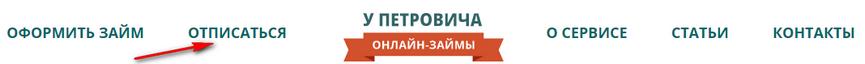 Переход к личному кабинету на сервисе «У Петровича»