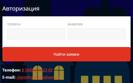 Авторизация на сервисе «У Петровича»