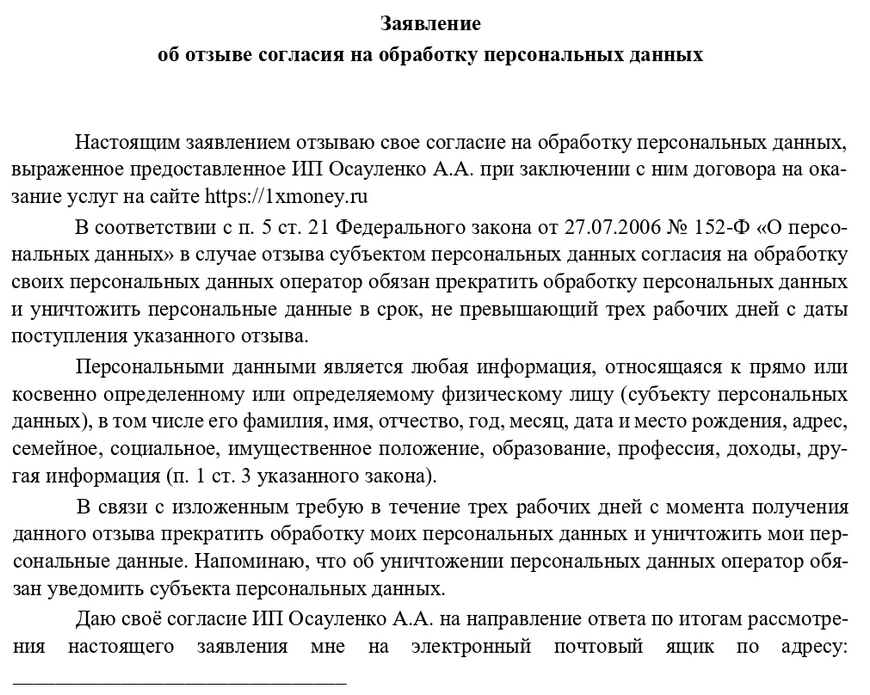 Текст заявления на отзыв согласия на обработку персональных данных 1xmoney