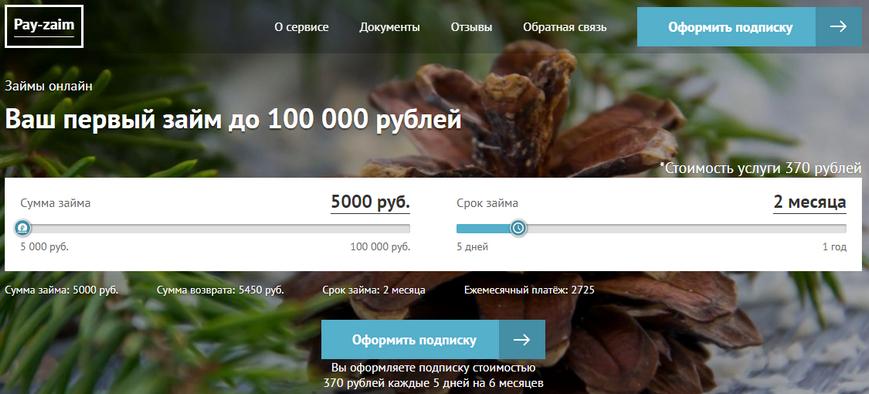 Официальный сайт Pai-zaim