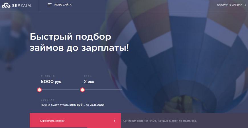 Официальный сайт Sky-Zaim