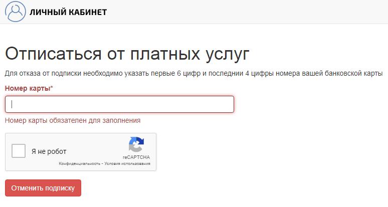 Форма отписки от платных услуг Скайзайм