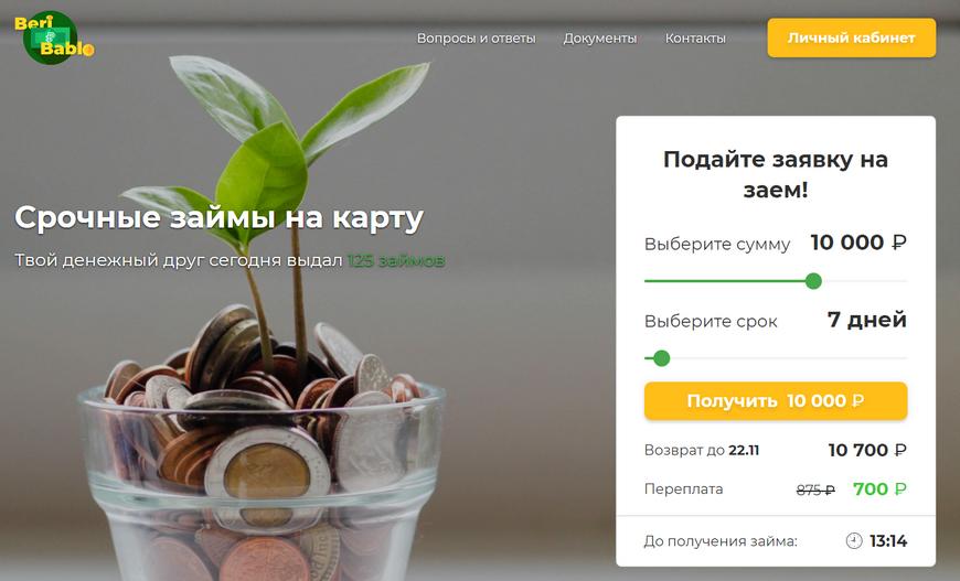 Официальный сайт Бери Бабло beribablo.ru
