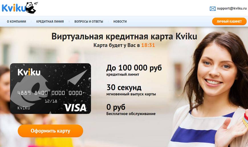 Официальный сайт Kviku kviku.ru