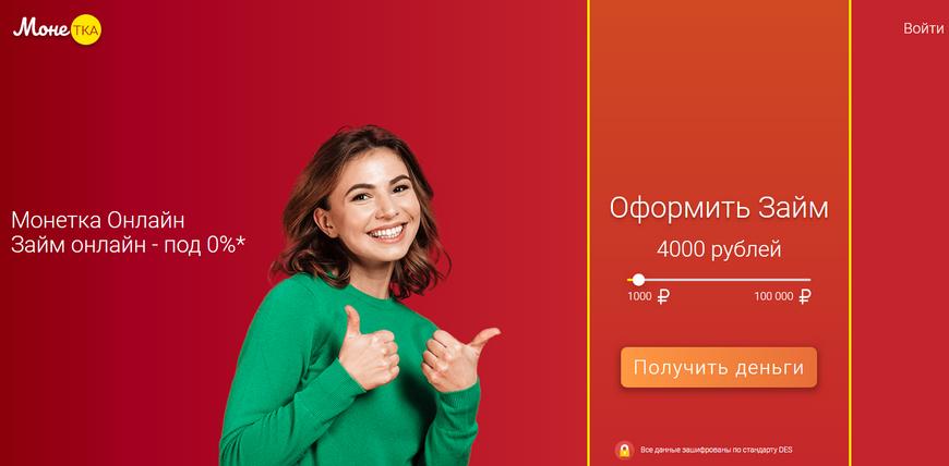 Официальный сайт Монетки