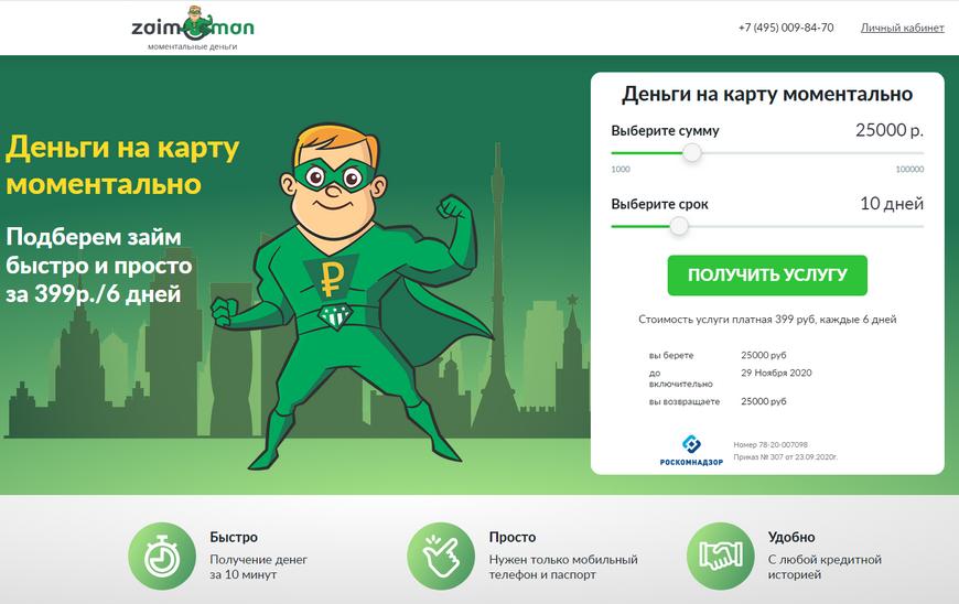 Официальный сайт Zaimoman