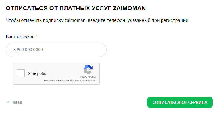Форма отписки от платных услуг Zaimoman