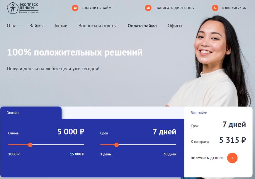 Официальный сайт Экстра Деньги ekspress.money