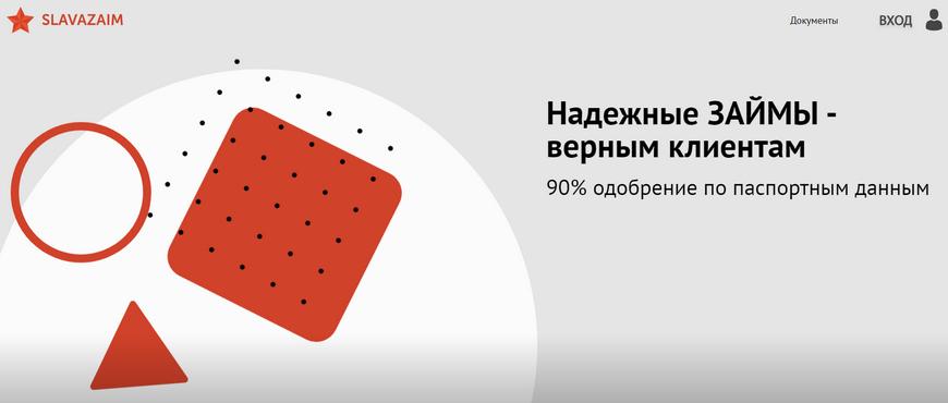 Официальный сайт Слава Займ slavazaim.ru