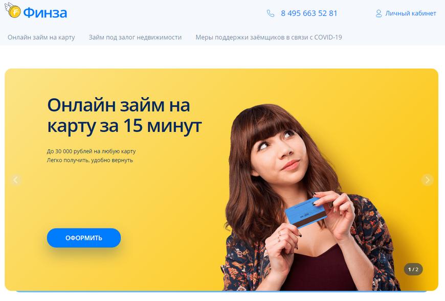 Официальный сайт Finza finza.ru