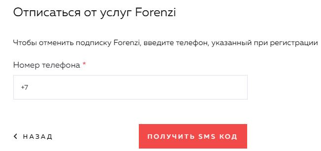 Отписка от платной подписки Forenzi