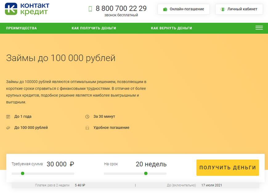 Официальный сайт Контакт кредит www.contactcredit24.ru