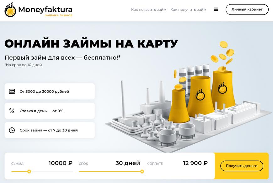 Официальный сайт Манифактура www.moneyfaktura.ru