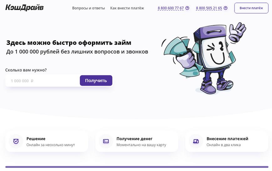 Официальный сайт КэшДрайв cashdrive.ru