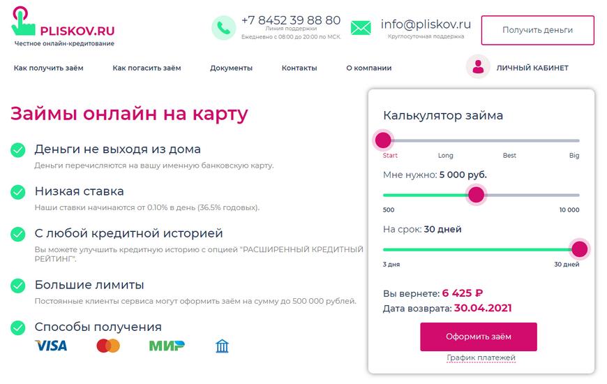 Официальный сайт МКК «Плисков» pliskov.ru