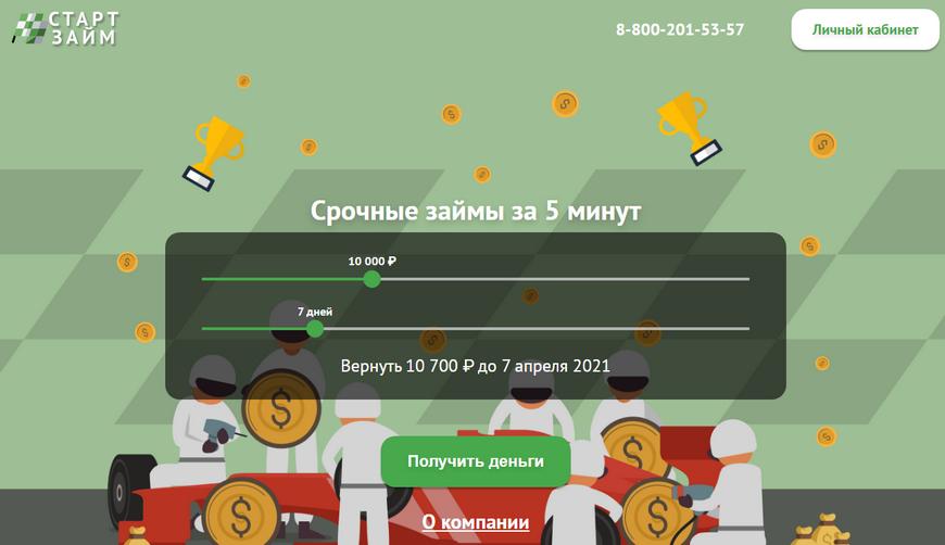 Официальный сайт Старт займ startzaym.ru