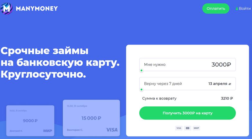 Официальный сайт ManyMoney manymoney.ru