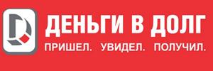 Логотип Деньги в долг