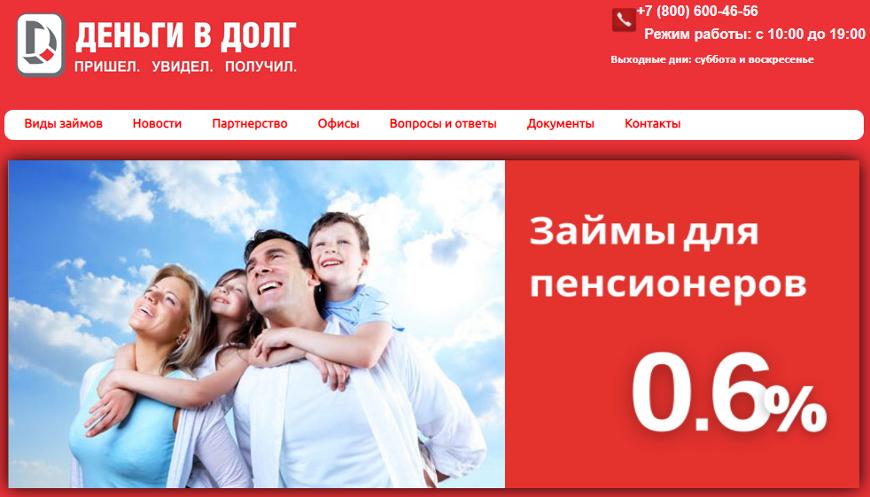Официальный сайт Деньги в долг dengivdolg.ru