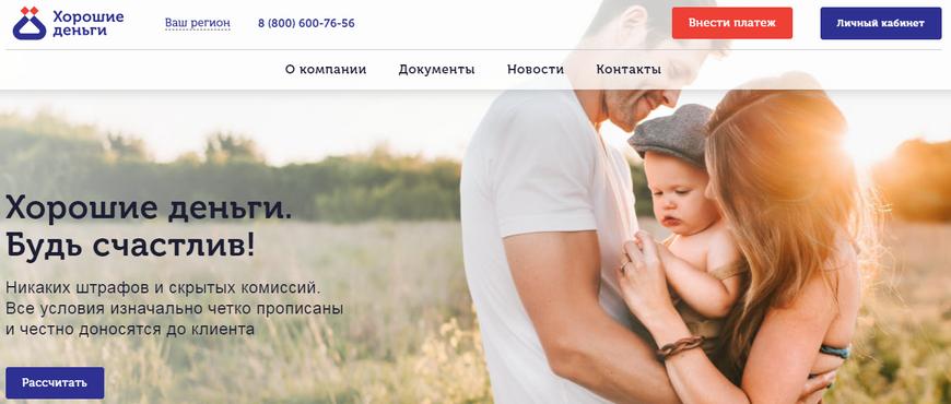 Официальный сайт Хорошие деньги good-money.info/