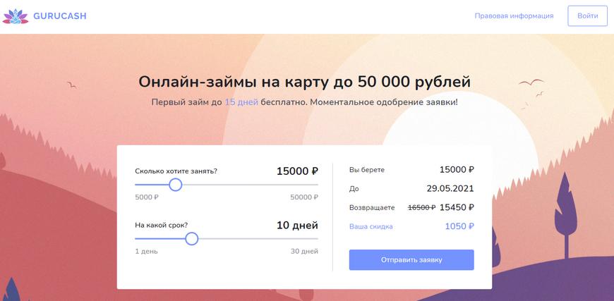 Официальный сайт Guru Cash gurucash.ru