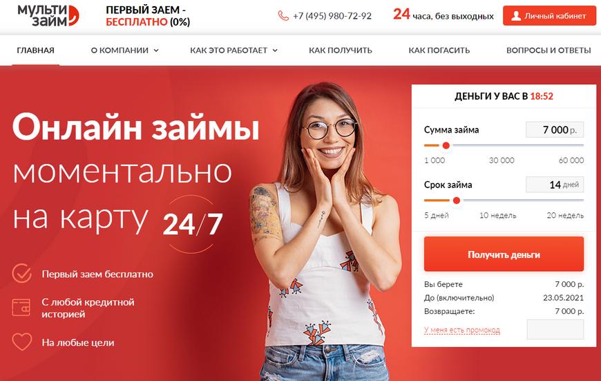 Официальный сайт Мультизайм mz24.ru