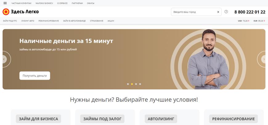 Официальный сайт Здесь легко www.zdeslegko.ru
