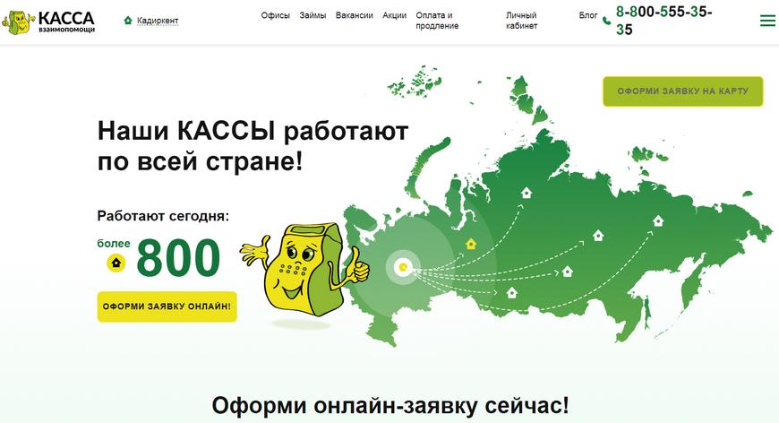 Официальный сайт Касса взаимопомощи kreditkassa.ru