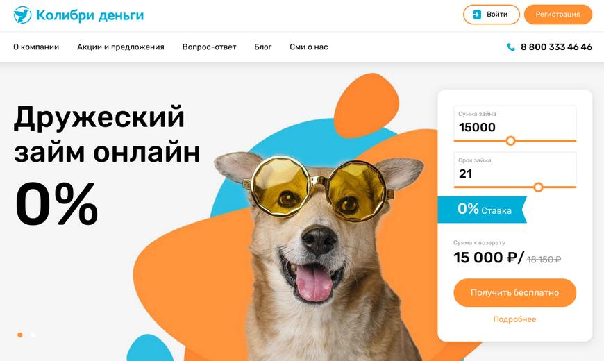 Официальный сайт Колибри деньги colibridengi.ru