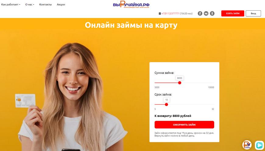 Официальный сайт МКК Выручайка выручайка.рф