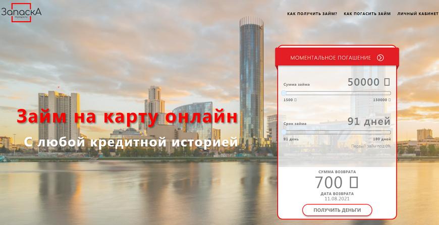 Официальный сайт ООО МКК «Запаска» myzaps.ru