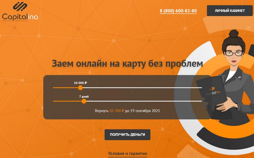 Официальный сайт Capitalina https://capitalina.ru/