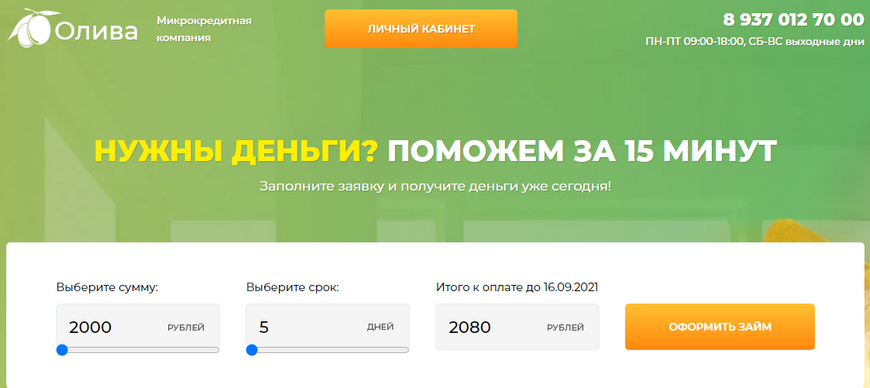 Официальный сайт МКК «Олива» https://oliva21.ru/
