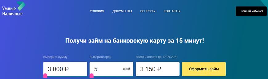 Официальный сайт МКК Умные наличные smartcash.ru